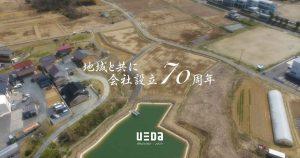 地域と共に会社設立70周年 - 上田建設株式会社